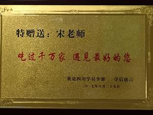重庆小面培训学员赠送锦旗