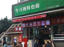 重庆牛斗碗小面培训渝中区店展示
