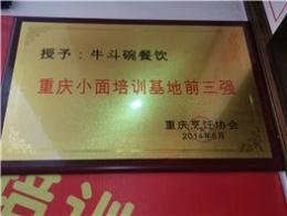 重庆小面培训名师指导锦旗