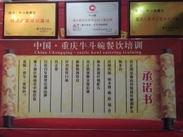 重庆小面培训美食协会赠送锦旗