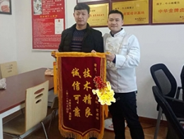"""重庆小面培训""""诚信可靠,技术精良""""锦旗"""