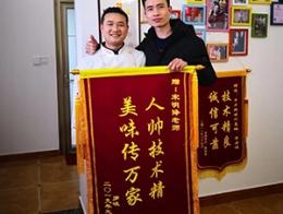 """重庆小面培训""""人帅技术精""""锦旗"""