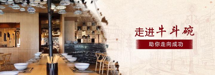 重庆牛斗碗小面培训